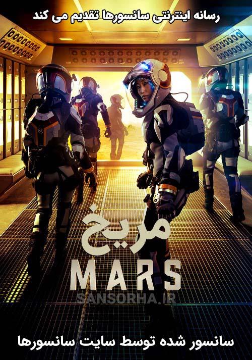 دانلود سریال مریخ ۲۰۱۶ Mars دوبله فارسی و سانسور شده