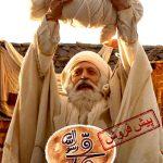 دانلود فیلم ایرانی محمد رسول الله با کیفیت عالی و لینک مستقیم