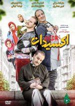 دانلود فیلم ایرانی اکسیدان با کیفیت های مختلف