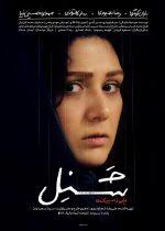 دانلود فیلم ایرانی شنل با بازی متفاوت باران کوثری همراه با کیفیت های مختلف