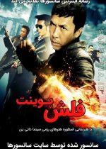 دانلود فیلم Flash Point 2007 دوبله فارسی و سانسور شده