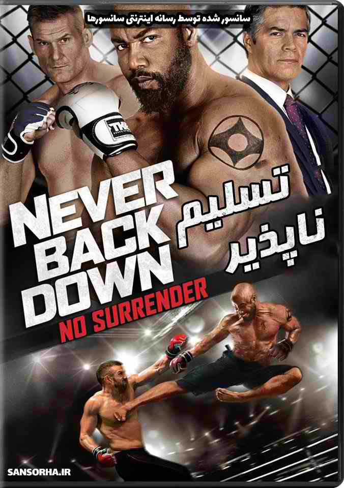 Never Back Down No Surrender 2016
