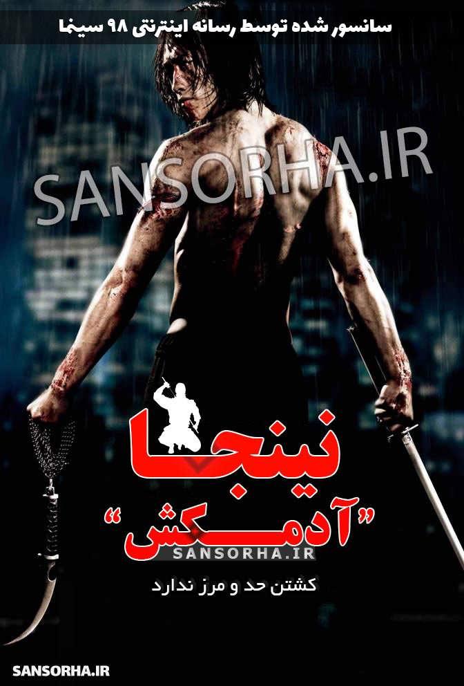 Ninja Assassin 2009