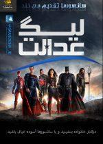 دانلود فیلم لیگ عدالت Justice League 2017