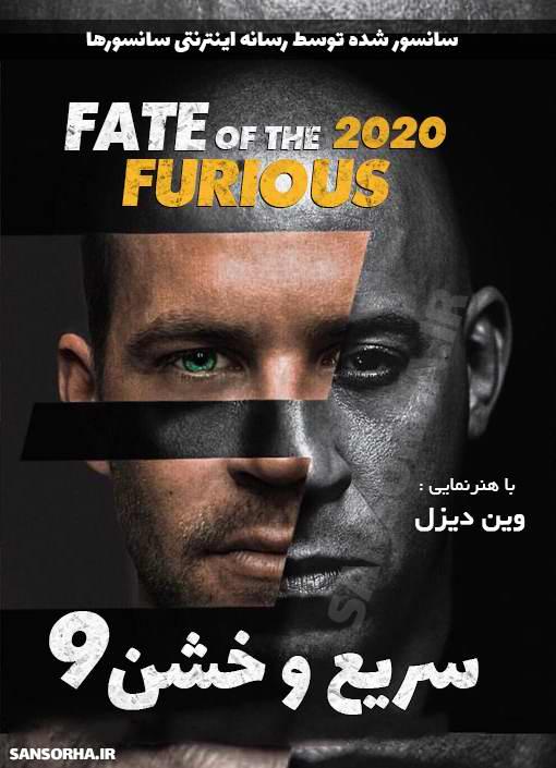 دانلود فیلم Fast & Furious 9 2020