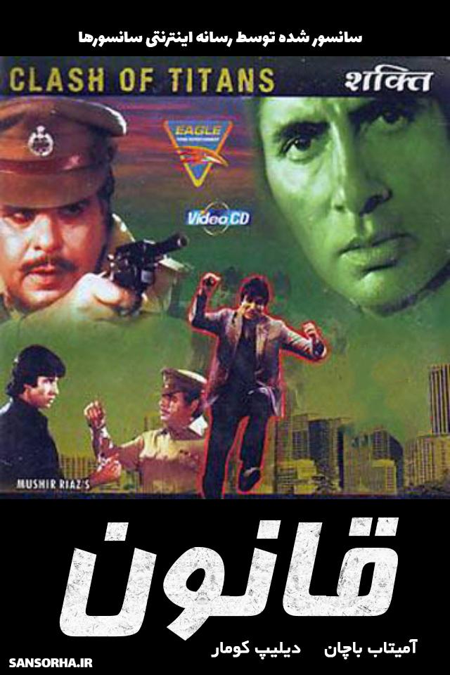 دانلود فیلم Shakti 1982