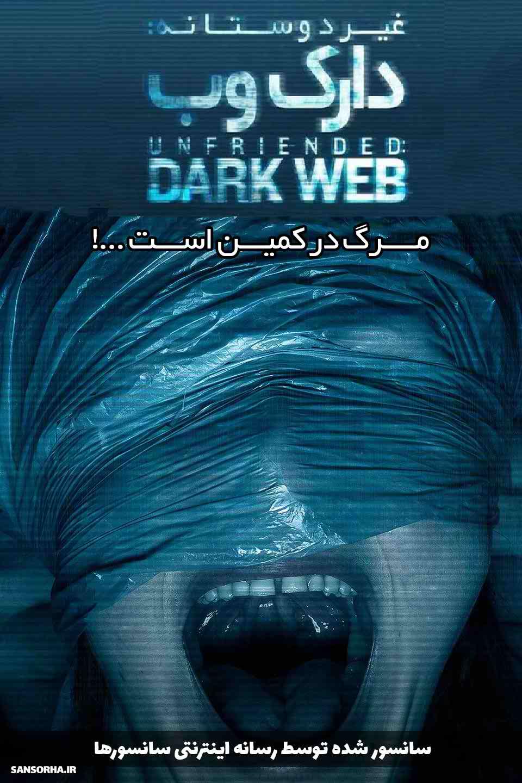 دانلود فیلم Unfriended Dark Web 2018