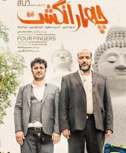 دانلود فیلم چهار انگشت با لینک مستقیم و کیفیت 4K