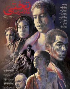 دانلود فیلم غلامرضا تختی با لینک مستقیم و کیفیت 4K