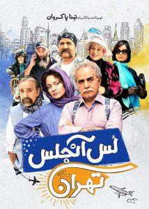 دانلود فیلم لس آنجلس تهران با کیفیت 4K و لینک مستقیم
