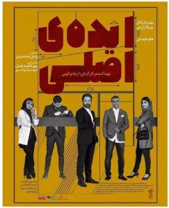 دانلود فیلم ایده اصلی با لینک مستقیم و اینترنت نیم بها