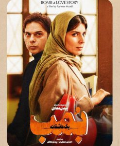 دانلود فیلم بمب یک عاشقانه با لینک مستقیم و کیفیت عالی
