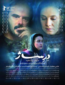 دانلود فیلم درساژ با لینک مستقیم و کیفیت عالی