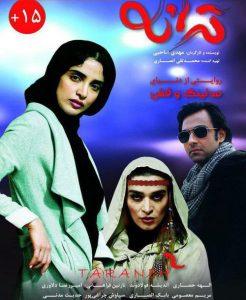 دانلود فیلم ترانه با لینک مستقیم و کیفیت عالی