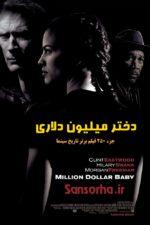 دانلود فیلم دختر میلیون دلاری Million Dollar Baby 2004 با دوبله فارسی و لینک مستقیم