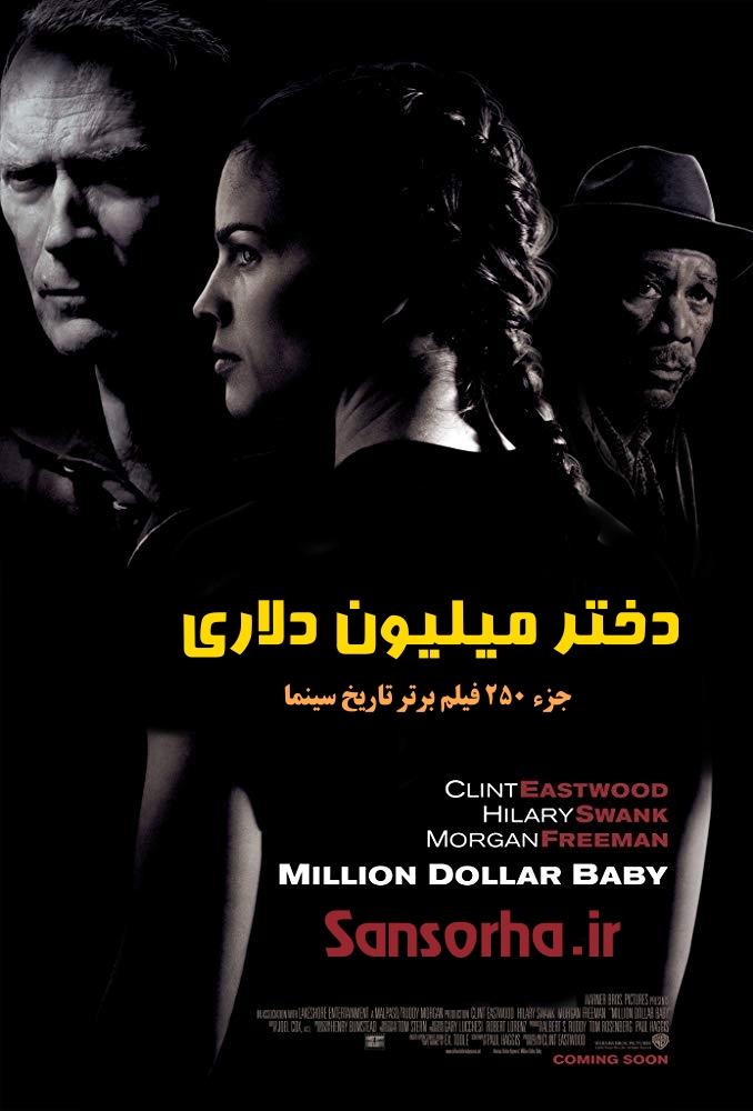 دانلود فیلم دختر میلیون دلاری با دوبله فارسی و بدون سانسور