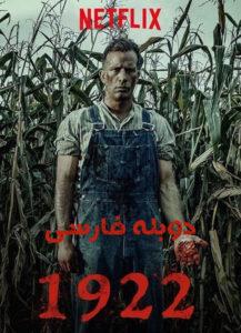 دانلود فیلم هزار و نهصد و بیست و دو 2017 1922 سانسور شده + دوبله فارسی