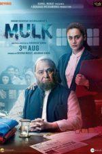 دانلود فیلم هندی ملک Mulk 2018 سانسور شده + دوبله فارسی