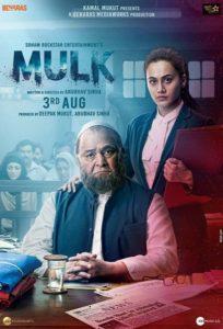 فیلم سینمایی ملک (Mulk)
