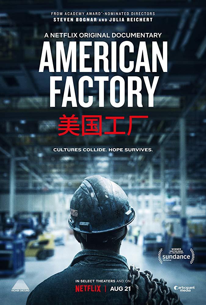 دانلود فیلم کارخانه آمریکایی با لینک مستقیم