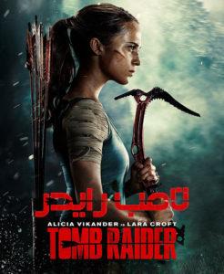 دانلود فیلم مهاجم مقبره 2018 Tomb Raider سانسور شده + دوبله فارسی