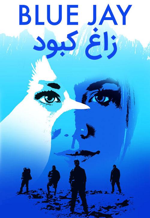 دانلود فیلم زاغ کبود 2016 Blue Jay سانسور شده + دوبله فارسی