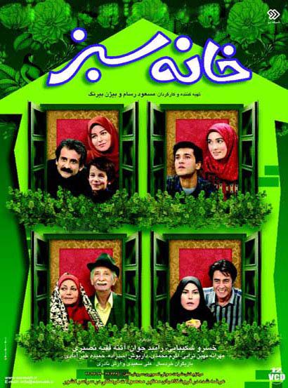 دانلود سریال تلویزیونی خانه سبز