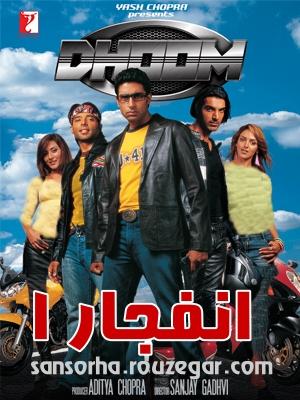 دانلود فیلم انفجار Dhoom 2004 - 1 با دوبله فارسی