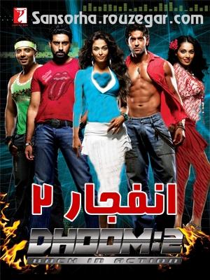 دانلود فیلم انفجار Dhoom 2006 - 2 با دوبله فارسی