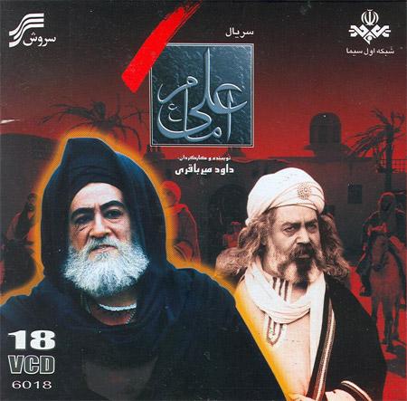 دانلود سریال تلویزیونی امام علی به صورت کامل و کیفیت بالا
