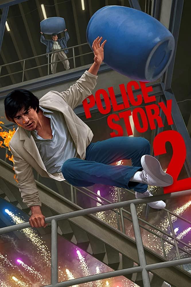دانلود فیلم داستان پلیس 2 - Police Story 1988 جکی چان با دوبله فارسی و سانسورشده