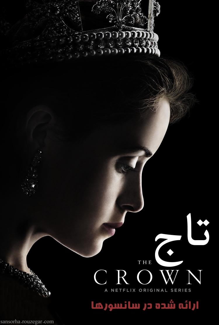 دانلود سریال تاج The Crown با زیرنویس فارسی + سانسور شده